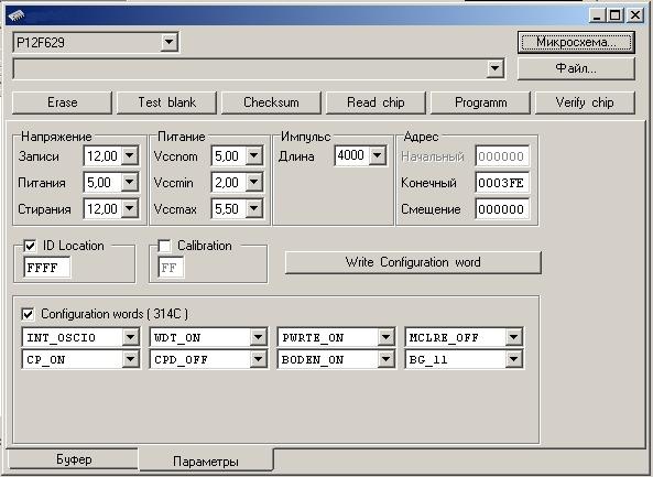 Загрузить прошивку версии 1.1 для процессора PIC12F629 можно в разделе.  Версия 1.0: Первая бета-версия.